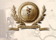 Лига выпускников КАЗАНСКОГО ГОСУДАРСТВЕННОГО МЕДИЦИНСКОГО УНИВЕРСИТЕТА
